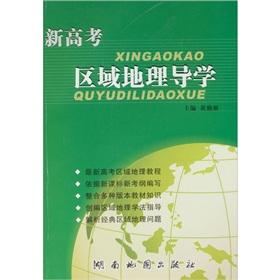 New Entrance Regional Geography Guidance (2011 version)(Chinese Edition): HUANG QIN YAN