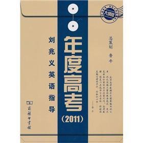 Annual Examination: Liu Zhaoyi English instruction (2011: LIU ZHAO YI