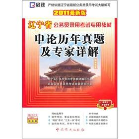 Liaoning Province. dedicated civil service recruitment examination materials: Application of the ...