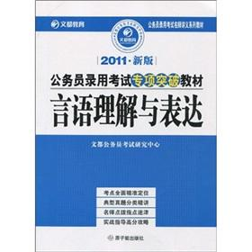 2011 new civil service recruitment examination in the special materials language understanding and ...