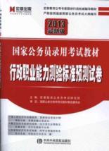 standard forecasting national civil service entrance examination: GUO JIA GONG