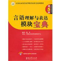 China Masters Figure civil service recruitment examination materials Lecture Series: language ...