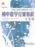 School Mathematics Course (Year 7)(Chinese Edition): DING BAO RONG