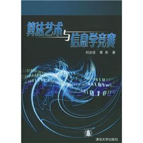 algorithm of Art and Information Science Competition(Chinese: LIU RU JIA