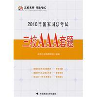 2010 three schools in the national judicial examination questions set AAA(Chinese Edition): BEI ...