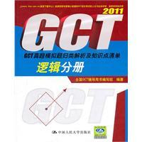 2011 logical volumes. GCT Zhenti simulation questions categorized list of analytical and knowledge ...