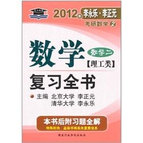 2012 of Lee Wing-lok. Zheng-Yuan Kao Yan: LI ZHENG YUAN