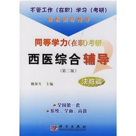 equivalent (active) Kaoyan TCM and Western medicine counseling: Call of Duty (Part 2)(Chinese ...