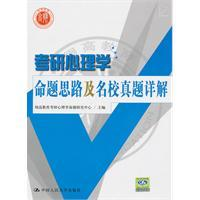 Kaoyan ideas and schools of psychology Zhenti Proposition Detailed(Chinese Edition): XIANG GAO JIAO...