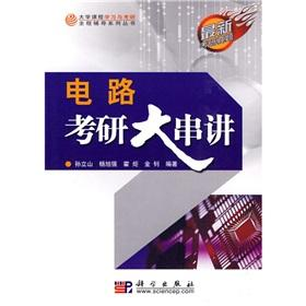 University course of study counseling and Kaoyan whole series: Circuit Kaoyan large Chuanjiang(...