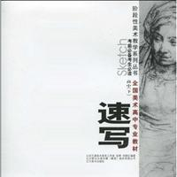 Stage Arts High School National Art Education Professional Series Book: Sketches (Vol.2)(Chinese ...