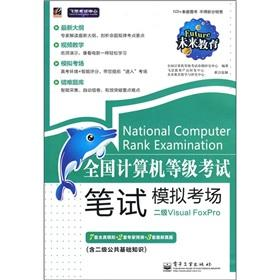 NCRE written simulation exam: two Visual FoxPro (with CD-ROM disc 1)(Chinese Edition): QUAN GUO JI ...