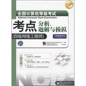 2011 NCRE test center analysis. problem solution and simulation: four Network Engineer(Chinese ...