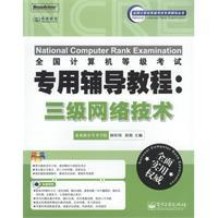 NCRE specific tutorials: three network technologies (with CD Disc 1)(Chinese Edition): ZHONG JING ...