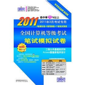 2011 NCRE two papers written simulation Access(Chinese Edition): QUAN GUO JI SUAN JI DENG JI KAO ...
