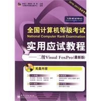 National Computer Rank Examination Practical Examination Tutorial: FEI SI SHU