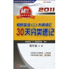 Jiang Junhu English Note Books Directions 2011: JIANG JUN HU