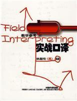 practical interpretation (teaching reference)(Chinese Edition): LIN CHAO LUN