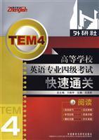 Zhenyu English English majors in four exam fast track: Reading(Chinese Edition): FANG ZHEN YU LV ...