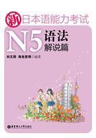 New Japanese Language Proficiency Test N5: grammar: LIU WEN ZHAO
