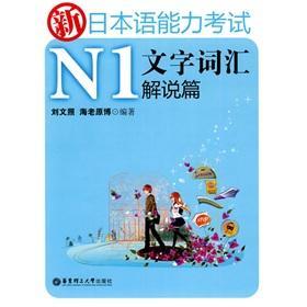 New Japanese Language Proficiency Test: N1 word: LIU WEN ZHAO
