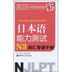 New Japan Language Proficiency Test vocabulary recitation N3 manual(Chinese Edition): PENG XI WANG ...