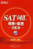 New Oriental: SAT Vocabulary Roots + Associative: YU MIN HONG