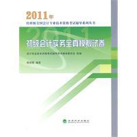 2011 accounting practices of all true simulation: CHEN PEI LIN