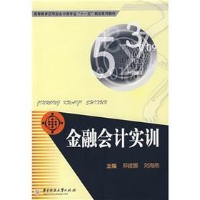 financial accounting training(Chinese Edition): ZHENG JIAN NA LIU HAI YAN