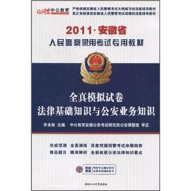 2011 Anhui People s Police Special Materials: All real analog basic knowledge of law and public ...