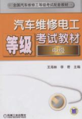 vehicle maintenance electrician grade examination materials (intermediate)(Chinese: WANG HAI LIN