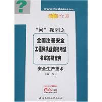 Q series of the national licensing examination for registered safety engineer Masters Collection Q ...