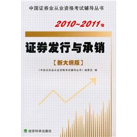 2010-2011 on Securities Issuance and Underwriting (new outline Edition)(Chinese Edition): ZHONG GUO...