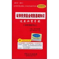2010-2011 based on knowledge of securities investment fund sales Bibei Manual (calendar year Zhenti...