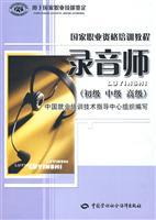 National Professional Training Course: recording engineer (junior. intermediate and advanced)(...