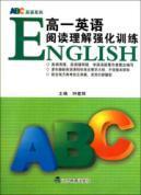 1 English reading comprehension high intensive training(Chinese Edition): GUO YU ZHANG JIN SHU WEN ...