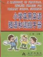 School of English phrases and phrases practical manual(Chinese Edition): WANG ZHI