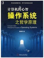 computer s Mind: The Philosophy of the operating system(Chinese Edition): ZOU HENG MING