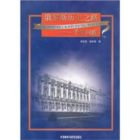 Russian history of the road: the Millennium: LI YING NAN
