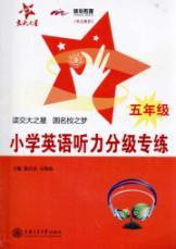 Listening grade special training school (grade 5)(Chinese Edition): XU QI FU WAN XIAO YAN