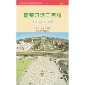 Portuguese three hundred(Chinese Edition): WANG YU HONG WANG HAI XIANG