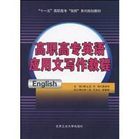 Eleventh Five-Year planning materials Vocational Double Series: College English Writing Course(...