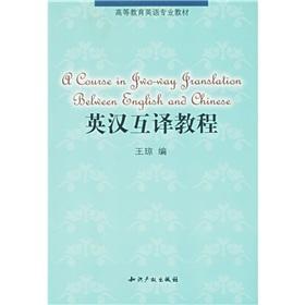 Higher Education English teaching: Translation Course(Chinese Edition): WANG QIONG
