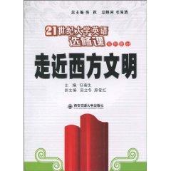 approached the Western civilization(Chinese Edition): DU RUI QING REN CHUN SHENG YANG YUE
