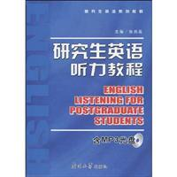 Graduate English Series Course: Graduate English Listening Course (with MP3 CD 1)(Chinese Edition):...