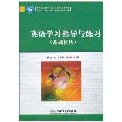 English study guide and practice (basic module)(Chinese Edition): HU SHUI JUAN DENG