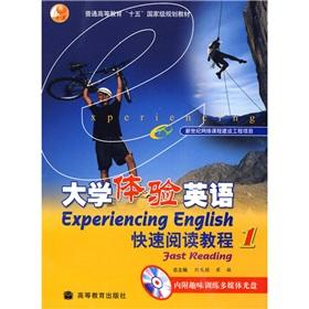 Experiencing English fast reading tutorial 1(Chinese Edition): LIU SHU FAN