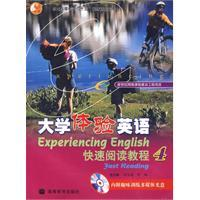 Experiencing English fast reading tutorial 4(Chinese Edition): SUN PING LIU