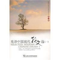 Modern Chinese prose 1(Chinese Edition): ZHANG PEI JI ZHANG PEI JI ZHU