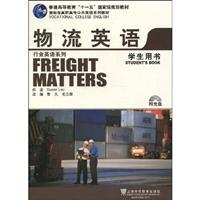 Logistics English (Student Book) (with Disc 1)(Chinese: Susan Lau LI
